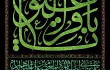 فایل لایه باز تصویر شهادت امام باقر (ع) / یا باقرالعلوم