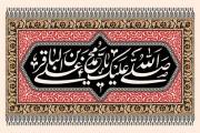 فایل لایه باز تصویر شهادت امام باقر (ع) / صلی الله علیک یا محمد بن علی الباقر