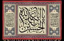 فایل لایه باز تصویر جایگاه مخصوص ماه محرم / یا اباعبد الله الحسین