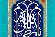 فایل لایه باز تصویر ولادت امام کاظم (ع)