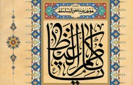 فایل لایه باز تصویر ولادت امام کاظم (ع) / یا کاظم الغیظ