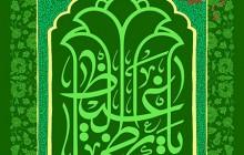 فایل لایه باز تصویر یا کاظم الغیظ / ولادت امام کاظم (ع)
