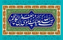 فایل لایه باز تصویر ولادت امام کاظم (ع) / صلی الله علیک یا موسی بن جعفر الکاظم