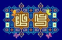 فایل لایه باز تصویر ازدواج امام علی (ع) با حضرت فاطمه (س)