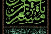 فایل لایه باز تصویر شهادت حضرت مسلم بن عقیل (ع)