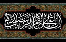 فایل لایه باز تصویر السلام علی السیده رباب