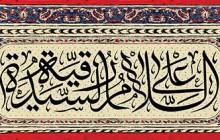 فایل لایه باز تصویر شهادت حضرت رقیه (س) / السلام علی السیده رقیه