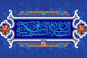 فایل لایه باز تصویر السلام علی السیده سکینه