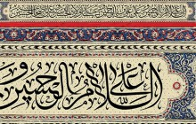 فایل لایه باز کتیبه السلام علی الحسین