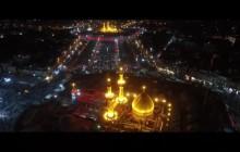 نماهنگ رستاخیز عام با صدای حاج محمود کریمی / پیاده روی اربعین