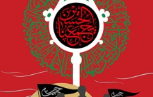 فایل لایه باز روزشمار اربعین / ۲۸ روز مانده تا اربعین / الحسین یجمعنا / Arbaeen