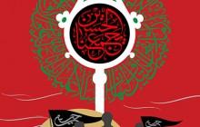 فایل لایه باز روزشمار اربعین / ۲۱ روز مانده تا اربعین / الحسین یجمعنا / Arbaeen