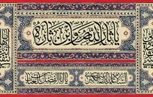 فایل لایه باز تصویر یا ثار الله و ابن ثاره