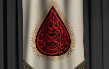 فایل لایه باز تصویر پرچم یا اباعبد الله