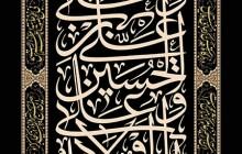 فایل لایه باز کتیبه عمودی السلام علی الحسین