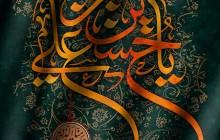 فایل لایه باز تصویر شهادت امام حسین (ع) / یا حسین بن علی