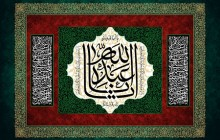 فایل لایه باز تصویر یا ابا عبد الله