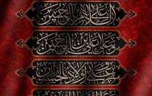 فایل لایه باز تصویر السلام علی الحسین و علی علی بن الحسین و علی اولاد الحسین و علی اصحاب الحسین
