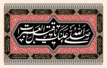 فایل لایه باز تصویر صلی الله علیک یا قتیل العبرات