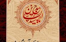 فایل لایه باز تصویر شهادت امام سجاد (ع) / یا سید الساجدین
