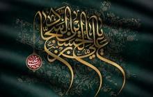 فایل لایه باز تصویر شهادت امام سجاد (ع) / یا علی بن الحسین السجاد
