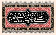 فایل لایه باز تصویر شهادت حضرت عباس (ع) / صلی الله علیک یا اباالفضل العباس