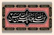 فایل لایه باز تصویر صلی الله علیک یا عبدالله بن الحسن