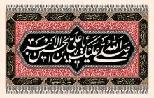 فایل لایه باز تصویر شهادت حضرت علی اکبر (ع) / صلی الله علیک یا علی بن الحسین الاکبر