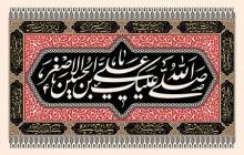 فایل لایه باز تصویر شهادت حضرت علی اصغر (ع) / صلی الله علیک یا علی بن الحسین الاصغر