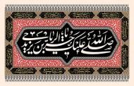 فایل لایه باز تصویر صلی الله علیک یا حر بن یزید الریاحی