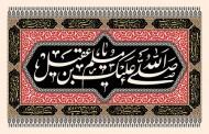 فایل لایه باز تصویر صلی الله علیک یا مسلم بن عقیل