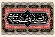 فایل لایه باز تصویر صلی الله علیک یا ایتها السیده رباب