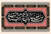 فایل لایه باز تصویر شهادت حضرت رقیه (س) / صلی الله علیک ایتها السیده الشهیده یا رقیه
