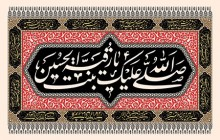 فایل لایه باز تصویر شهادت حضرت رقیه (س) / صلی الله علیک یا رقیه بنت الحسین