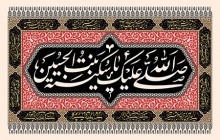 فایل لایه باز تصویر صلی الله علیک یا سکینه بنت الحسین