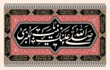 فایل لایه باز تصویر صلی الله علیک یا زینب الکبری