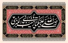 فایل لایه باز تصویر شهادت طفلان حضرت زینب (س) / صلی الله علیکما یا ابنی زینب الکبری