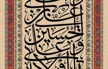 فایل لایه باز کتیبه محرم / السلام علی الحسین و علی علی بن الحسین و علی اولاد الحسین و علی اصحاب الحسین