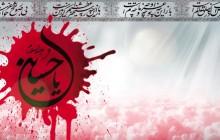 نماهنگ شب دهم محرم / امام حسین علیه السلام