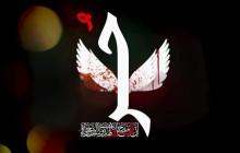 نماهنگ شب چهارم محرم / حضرت حر