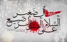 نماهنگ شب هفتم محرم / حضرت علی اصغر