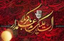 نماهنگ شب نهم محرم / حضرت عباس