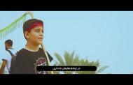 نماهنگ انتخاب با صدای علی اکبر قلیچ / پیاده روی اربعین