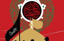 فایل لایه باز روزشمار اربعین / ۱۶ روز مانده تا اربعین / الحسین یجمعنا / Arbaeen