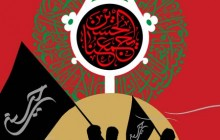 فایل لایه باز روزشمار اربعین / ۸ روز مانده تا اربعین / الحسین یجمعنا / Arbaeen