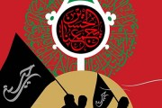 فایل لایه باز روزشمار اربعین / ۶ روز مانده تا اربعین / الحسین یجمعنا / Arbaeen
