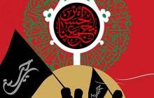 فایل لایه باز روزشمار اربعین / ۵ روز مانده تا اربعین / الحسین یجمعنا / Arbaeen