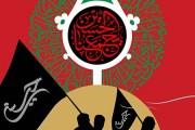 فایل لایه باز روزشمار اربعین / ۱ روز مانده تا اربعین / الحسین یجمعنا / Arbaeen