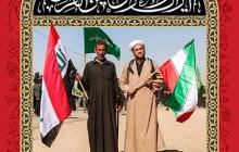 فایل لایه باز تصویر ایران و العراق لایمکن الفراق / راهپیمایی اربعین