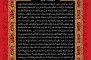 فایل لایه باز متن زیارت اربعین امام حسین (ع)